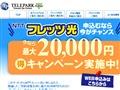 フレツ光&Bフレッツ 最大2万円プレゼントキャンペーン