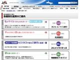 JAL割引航空チケット・バーゲンチケットなど一覧 サミネイル画像